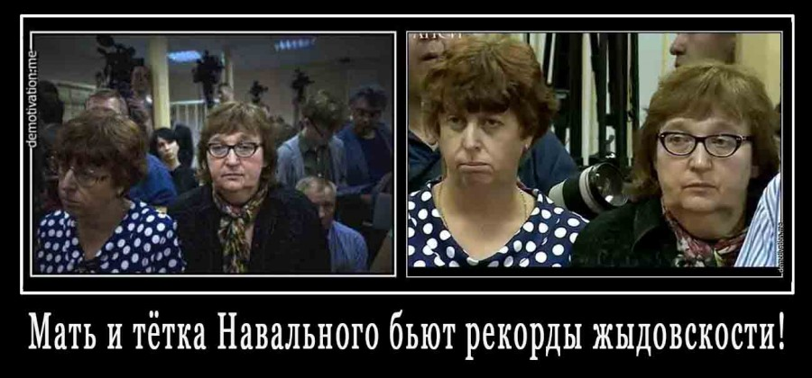 Картинки по запросу мама и тётя навального