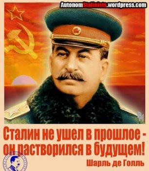 1298073254_stalin