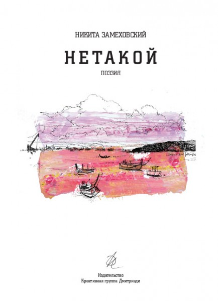 netakoy_cover_100