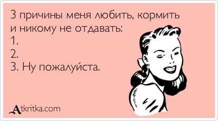 atkritka_1385245968_680