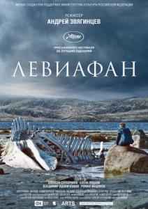 kinopoisk.ru-Leviafan-2518259