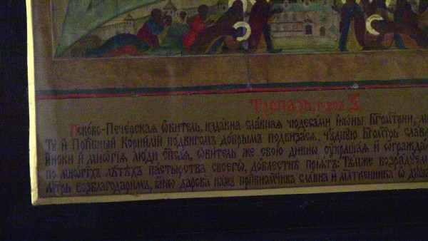 Pskov_Pechori_ikona-10
