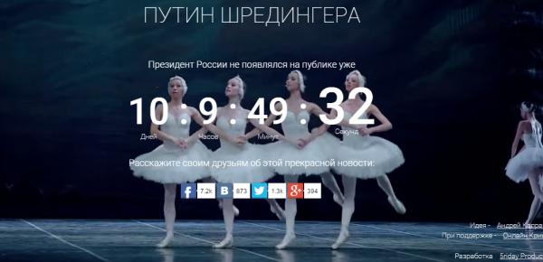 2015-03-16 01-49-35 Путин Шредингера - Google Chrome