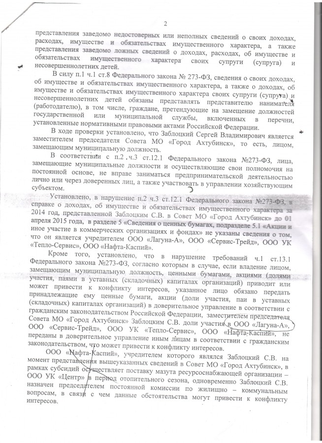 Представление прокурора стр.2