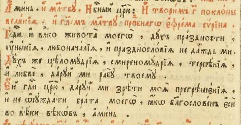 Разбор молитв на древнегреческом