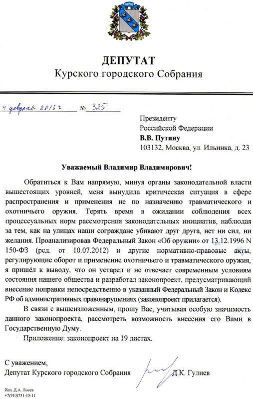 Депутатское письмо Путину
