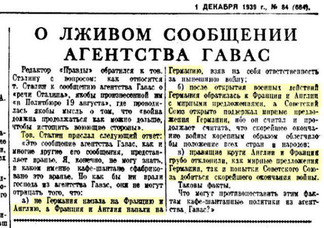 СССР и Третий Рейх союзники