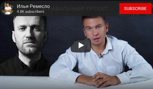 Илья Ремесло -- работает на Администрацию Президента, должность fulltime враньё про  Навального