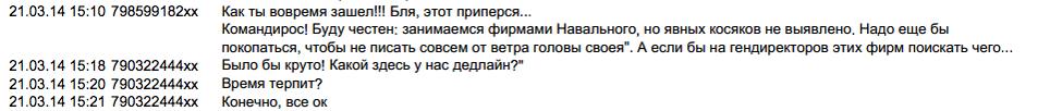 Кремль не может выявить хоть каких-нибудь косяков у Навального