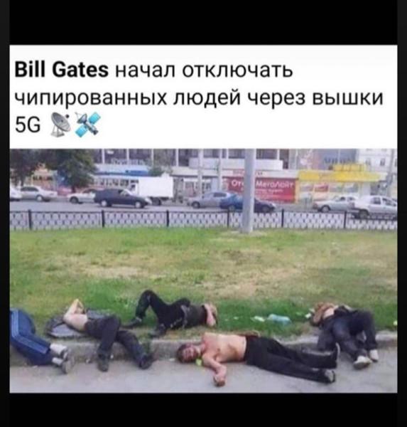 билл гейтс начал отключать чипированных россиян