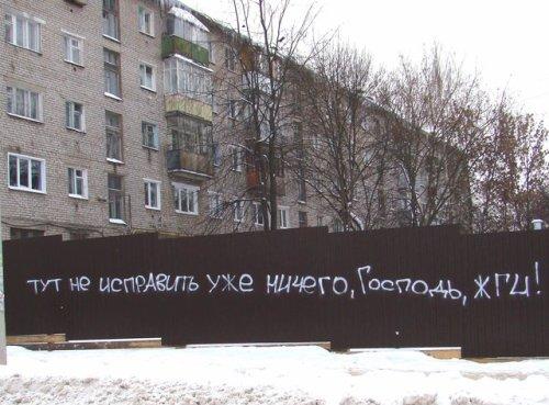 tut_neispravit_uzhe_nichego-2.jpg