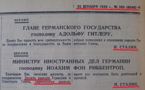 Как дружили Сталин и Гитлер
