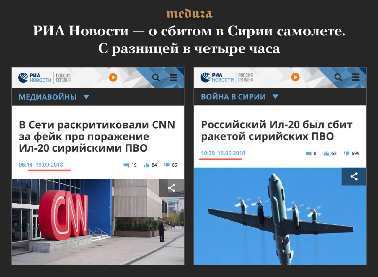 РИА новости лжёт