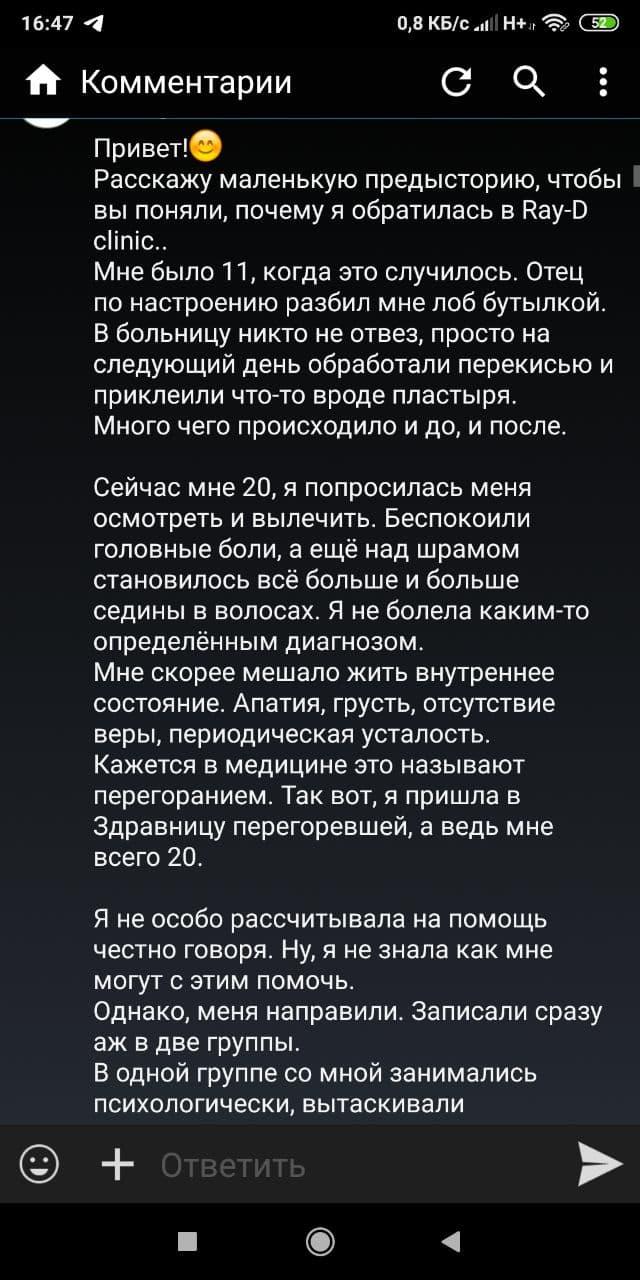 Дмитрий Раевский отзывы