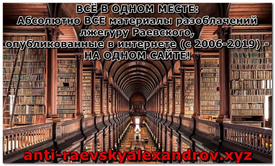 anti-raevskyalexandrov.xyz (6).png