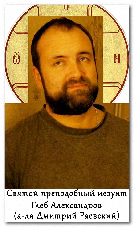 ДмитрийРаевский.png