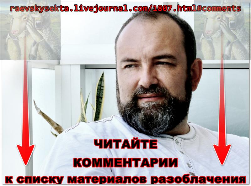раевский_разоблачение.png