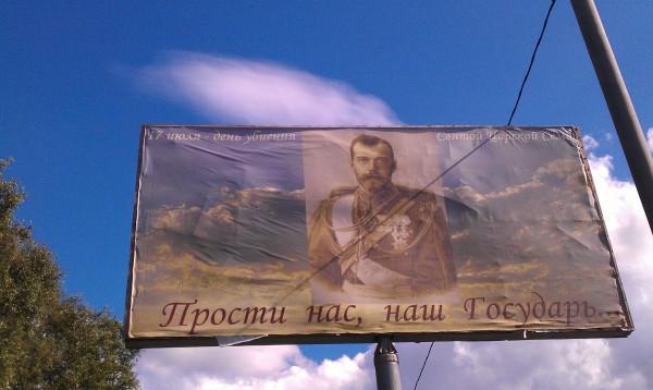 Николай Второй Ленинградка