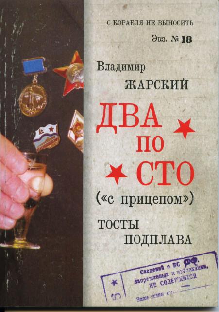 Владимир Жарский «Два по сто с прицепом»