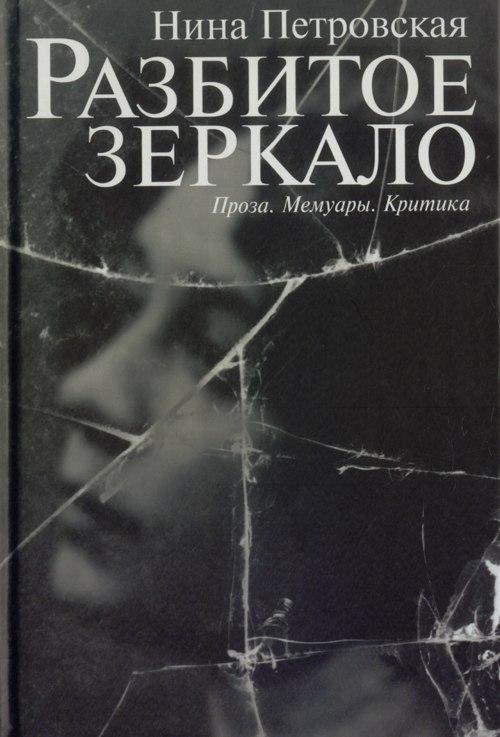 Nina_Petrovskaya__Razbitoe_zerkalo