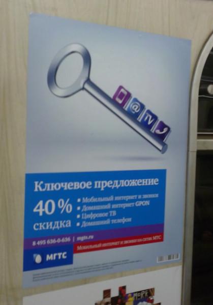 14-11-26_Ключевая-ябеда_Постер