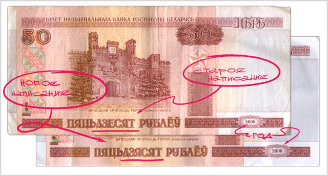 Белоруссия. 50 рублей 2000 г.