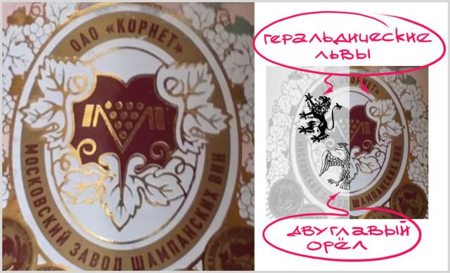Геральдические львы и двуглавый орёл на одной колеретке
