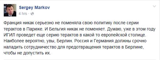На следующей неделе вряд ли возможна смена генпрокурора, - Куценко - Цензор.НЕТ 3593
