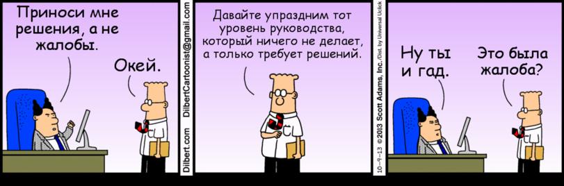 Dilbert-Комиксы-910703