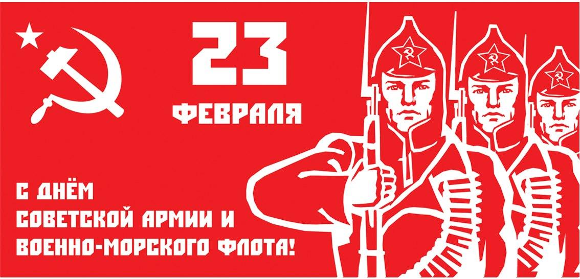 День советской армии и военно морского флота картинки