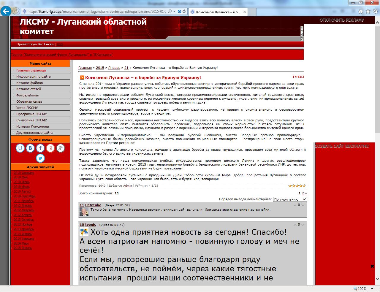 комсомол Луганска за единую украину