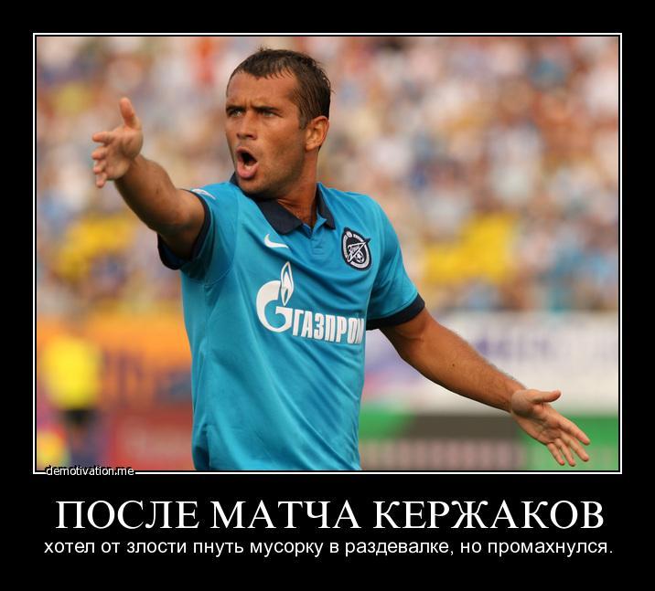 кержаков1