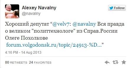 твит_навального