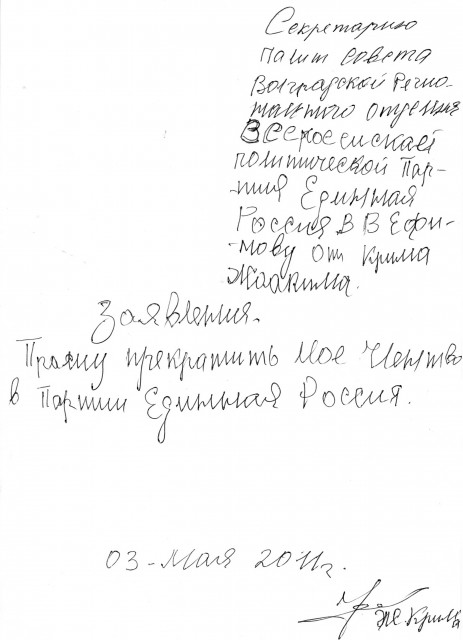 """Достижения"" партии власти - Страница 3 S640x480"