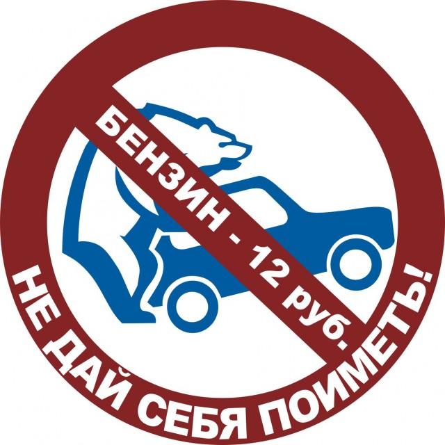 Разгромим ЕдРо и сделаем бензин по 12 рублей за литр