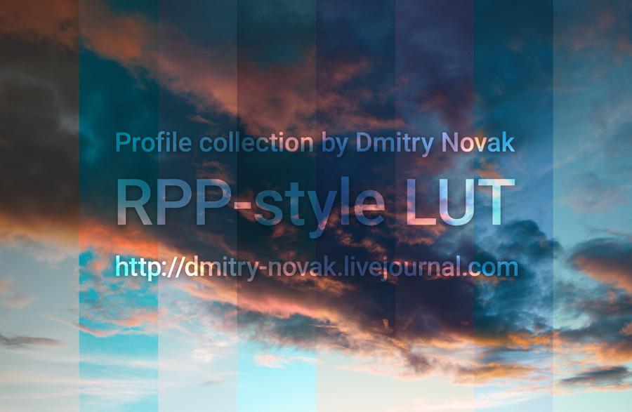 RPP-style-LUT