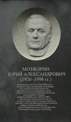 doska_mozjorin_logo_big