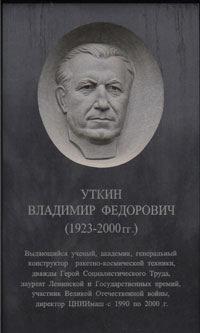 doska_utkin-tsniimash_logo_big