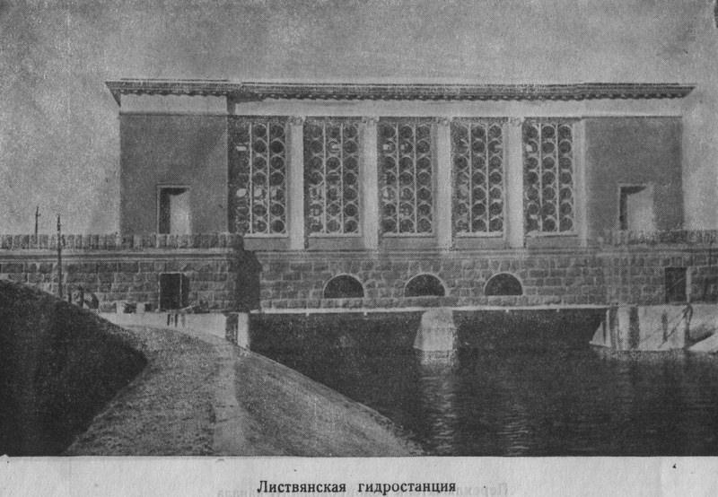 Листвянская ГЭС