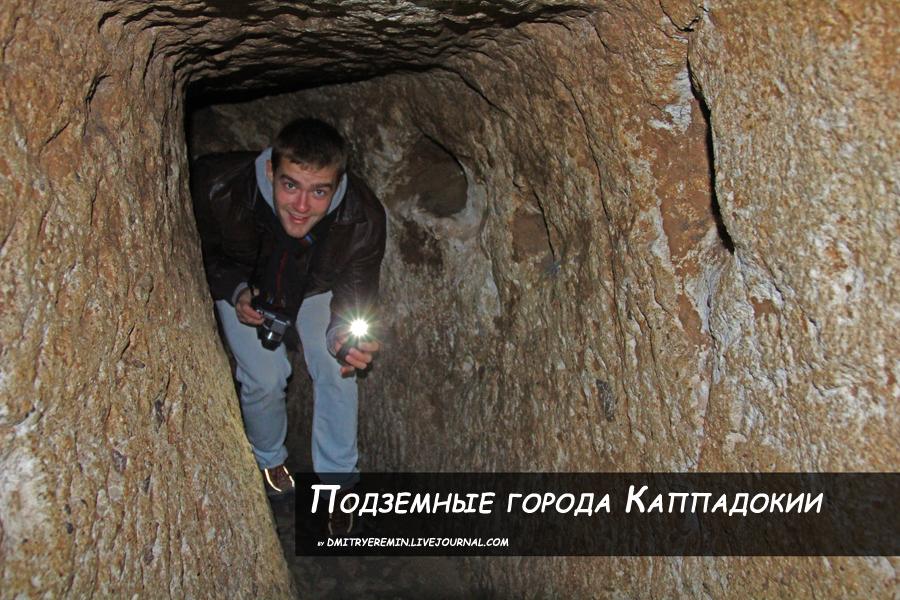 Подземные города Каппадокии
