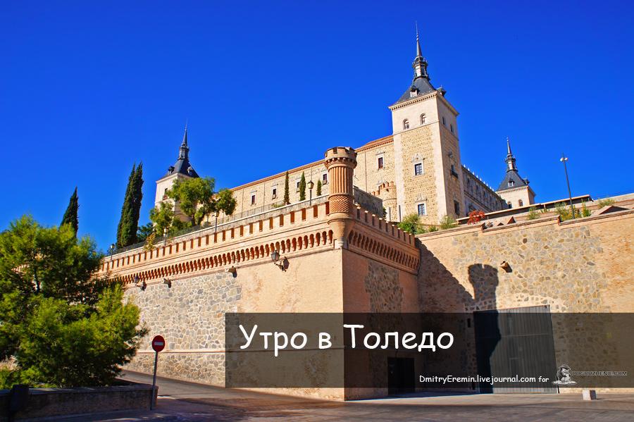Toledo_titul