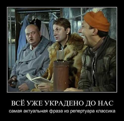 1373395934_vse-uzhe-ukradeno-do-nas
