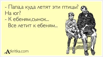 atkritka_1377852752_925