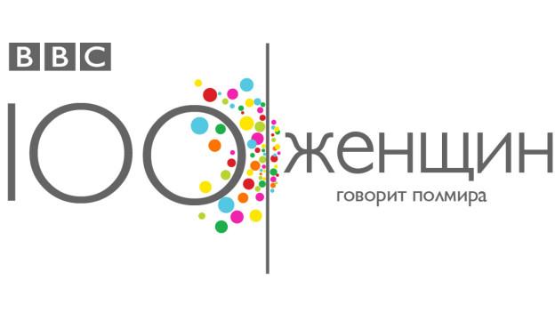 130926115332_bbc_100_women_logo_russian_624x351_bbc_nocredit
