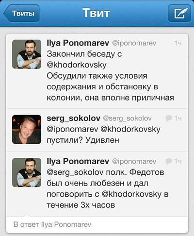 ponomarev-twit