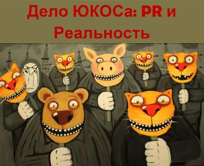 Yukos_PR_1