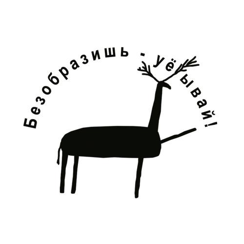 Логотип Черная метка