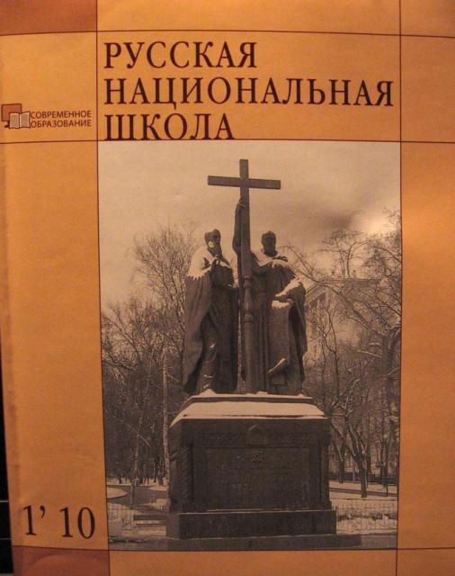 """Обложка журнала """"Русская национальная школа"""""""