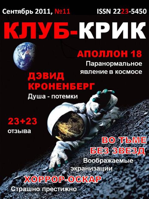 Электронный журнал «КЛУБ-КРИК», сентябрь 2011, №11