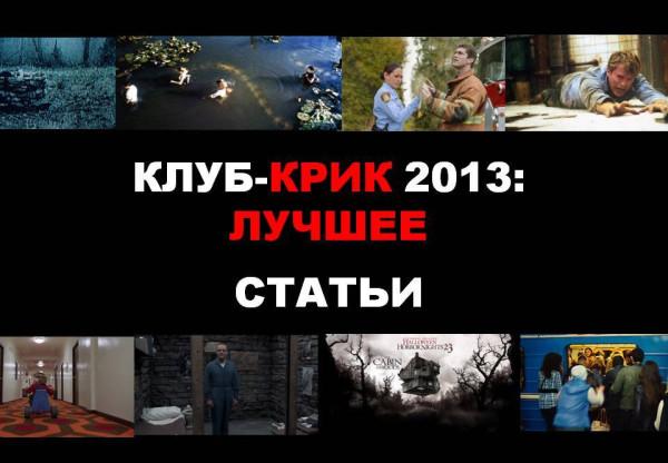2013-top-articles